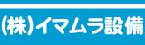 imamura_160_50.jpg