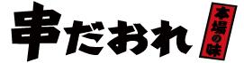 kushidaore_270_70(2).jpg