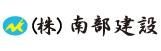 nanbukensetsu_rogo_160_50.jpg