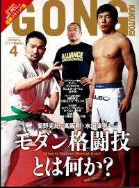 2014.2.22_gonkaku.jpg