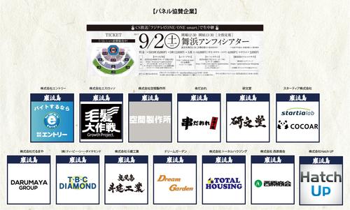 9.02_sponsor_panel_image.jpg