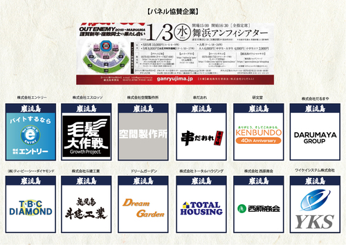 1.03_sponsor_panel_image_ne.jpg