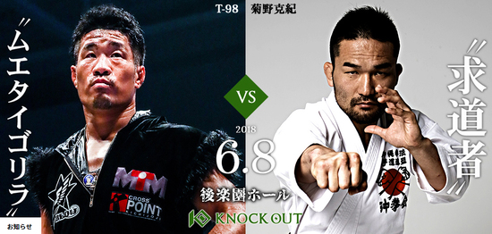 2018.6.05-KNOCK-OUT.jpg