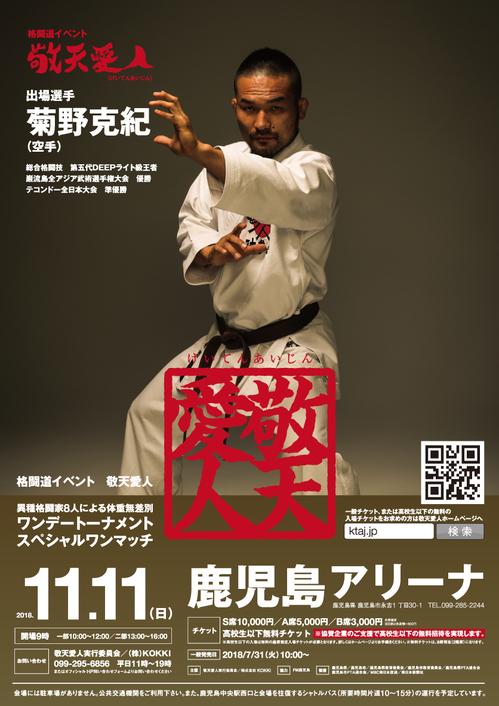 keitenaijin_poster_2018.7.31.jpg