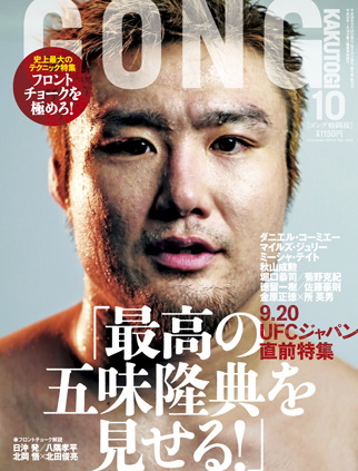 cover201410.jpg