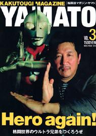 yamato_vol3.jpg