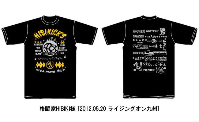 kokki_original_hibiki_t.jpg