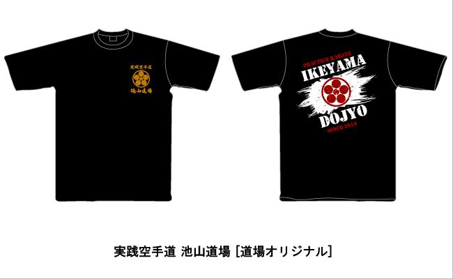 kokki_original_ikeyama_t.jpg