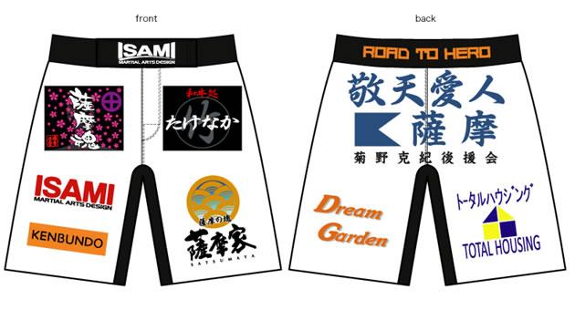 2009.10.25 DREAM.12 パンツ広告