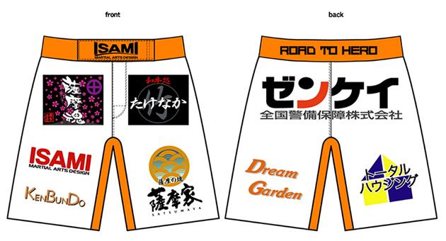 2010.03.22 DREAM.13 パンツ広告