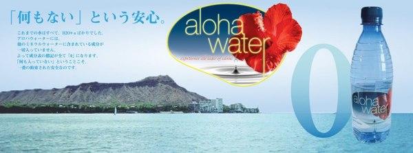 aloha_water_pop.jpg