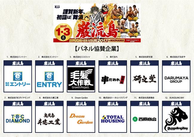 2017.1.03-ganryujima_sponso.jpg