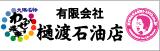 hiwatashi_rogo_160_50.jpg