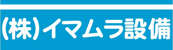 imamura_600_176.jpg