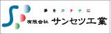 sansetsu_rogo_160_50.jpg