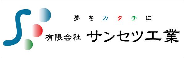 sansetsu_rogo_600_188.jpg